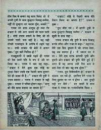 January 1971 Hindi Chandamama magazine page 49