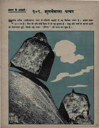 January 1971 Hindi Chandamama magazine page 71