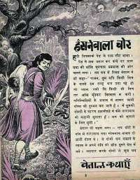 January 1971 Hindi Chandamama magazine page 27