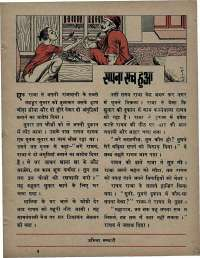 January 1971 Hindi Chandamama magazine page 43