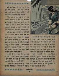 January 1971 Hindi Chandamama magazine page 13
