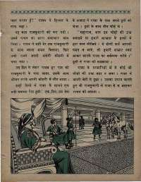 January 1971 Hindi Chandamama magazine page 45