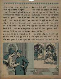 January 1971 Hindi Chandamama magazine page 16