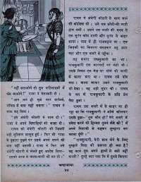 January 1971 Hindi Chandamama magazine page 44