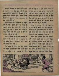 January 1971 Hindi Chandamama magazine page 34