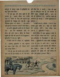 January 1971 Hindi Chandamama magazine page 17