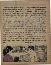 January 1971 Hindi Chandamama magazine page 42