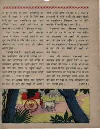 January 1971 Hindi Chandamama magazine page 26