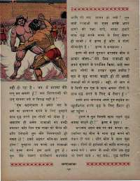 January 1971 Hindi Chandamama magazine page 60