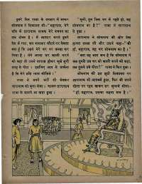 January 1971 Hindi Chandamama magazine page 29