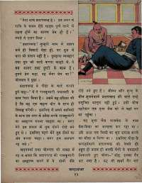 January 1971 Hindi Chandamama magazine page 23