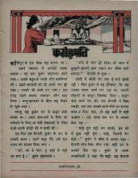 January 1971 Hindi Chandamama magazine page 55