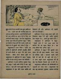 January 1971 Hindi Chandamama magazine page 37