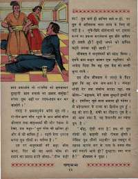 January 1971 Hindi Chandamama magazine page 22