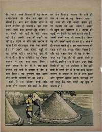 January 1971 Hindi Chandamama magazine page 36