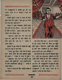 January 1971 Hindi Chandamama magazine page 47