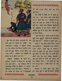 January 1971 Hindi Chandamama magazine page 20