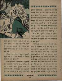 January 1971 Hindi Chandamama magazine page 52