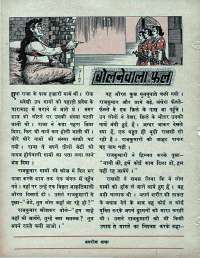 January 1971 Hindi Chandamama magazine page 50