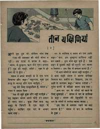 January 1971 Hindi Chandamama magazine page 67