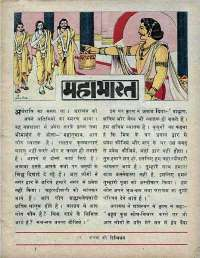 January 1971 Hindi Chandamama magazine page 59