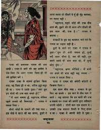 January 1971 Hindi Chandamama magazine page 46