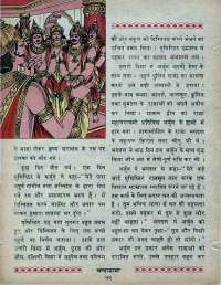 January 1971 Hindi Chandamama magazine page 62