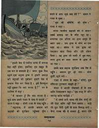 January 1971 Hindi Chandamama magazine page 68