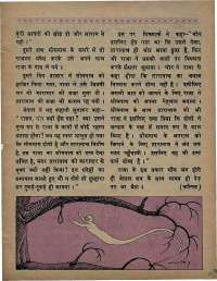 January 1971 Hindi Chandamama magazine page 31