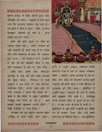 January 1971 Hindi Chandamama magazine page 61