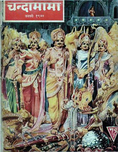 January 1971 Hindi Chandamama magazine cover page