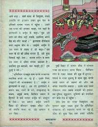 January 1971 Hindi Chandamama magazine page 63