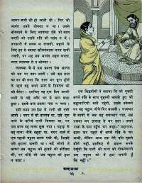 January 1971 Hindi Chandamama magazine page 33