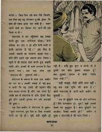 January 1971 Hindi Chandamama magazine page 41