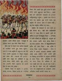 January 1971 Hindi Chandamama magazine page 64