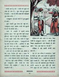 January 1971 Hindi Chandamama magazine page 51