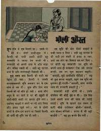 January 1971 Hindi Chandamama magazine page 12