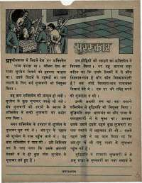 January 1971 Hindi Chandamama magazine page 15