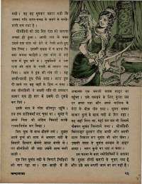June 1971 Hindi Chandamama magazine page 29