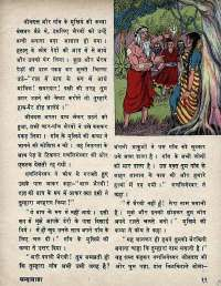 June 1971 Hindi Chandamama magazine page 17