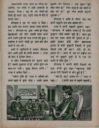 June 1971 Hindi Chandamama magazine page 53