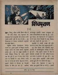 June 1971 Hindi Chandamama magazine page 63