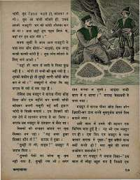 June 1971 Hindi Chandamama magazine page 33
