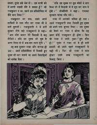 June 1971 Hindi Chandamama magazine page 27