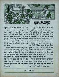 June 1971 Hindi Chandamama magazine page 37