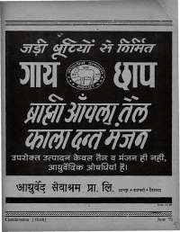 June 1971 Hindi Chandamama magazine page 71