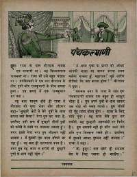 June 1971 Hindi Chandamama magazine page 49