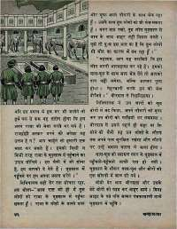 June 1971 Hindi Chandamama magazine page 52