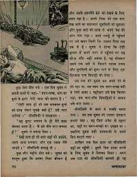 June 1971 Hindi Chandamama magazine page 28