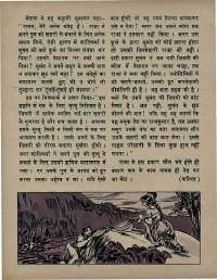 June 1971 Hindi Chandamama magazine page 30